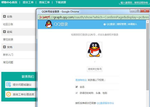 QQ登录.jpg