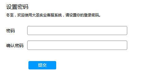 客服设置密码.jpg