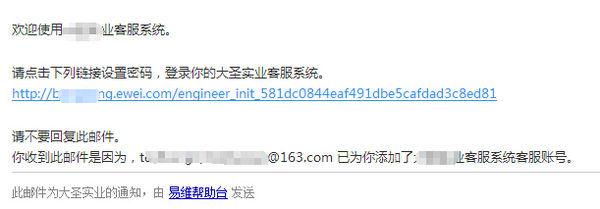 添加客服邮箱验证.jpg